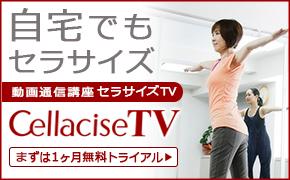 自宅でもセラサイズ〜CellaciseTV